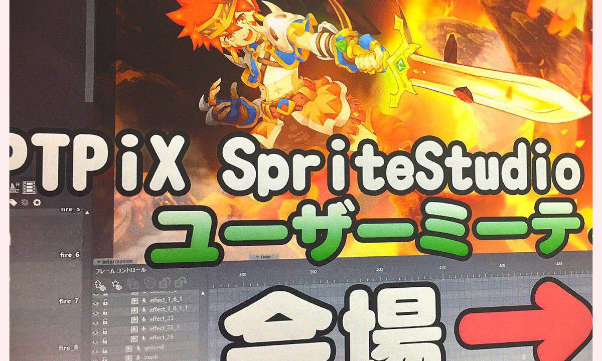 OPTPiX SpriteStudio ユーザーミーティング【懇親≧学び】